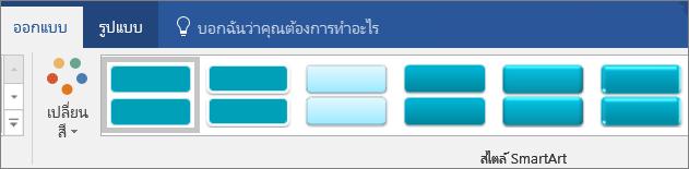 คลิกลักษณะ SmartArt