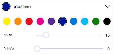 สไตล์ปากกามาร์กอัป PDF ของ OneDrive for Android