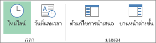 ปุ่ม ไทม์ไลน์ ของ Power Map