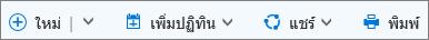 แถบคำสั่งปฏิทินสำหรับ Outlook.com