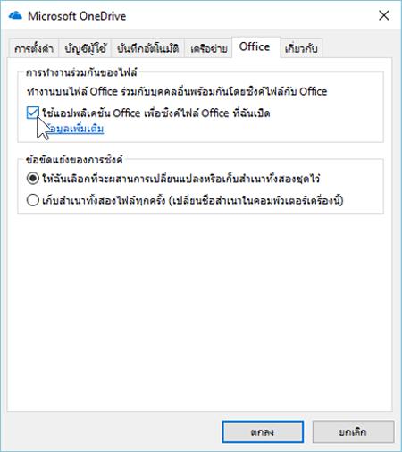 สกรีนช็อตของแท็บ Office ในการตั้งค่าสำหรับ OneDrive for Business ไคลเอ็นต์การซิงค์ใหม่