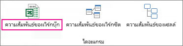 คำสั่ง Workbook Relationship