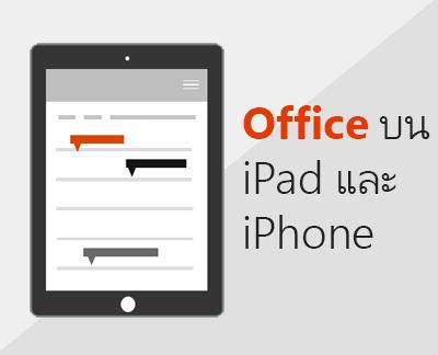 คลิกเพื่อตั้งค่าแอป Office บน iOS