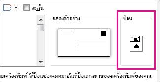 ไดอะแกรม ป้อน แสดงวิธีการใส่ซองจดหมายในเครื่องพิมพ์