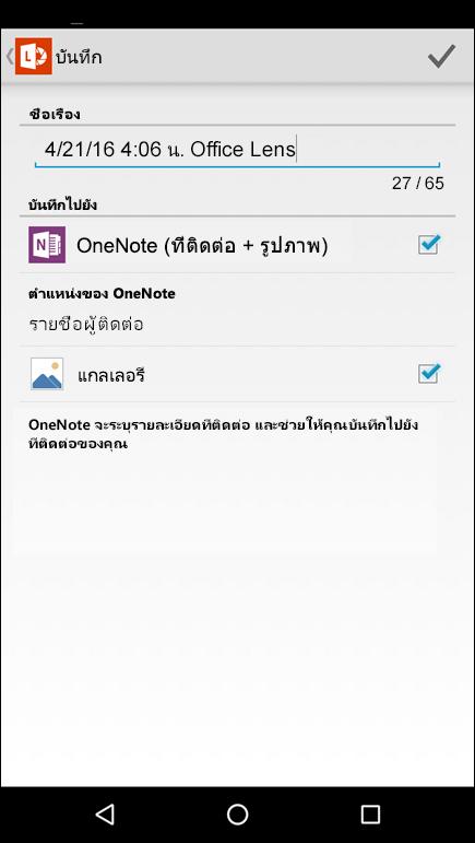 สกรีนช็อตของฟีเจอร์ส่งออกเป็นที่ติดต่อใน Office Lens สำหรับ Android