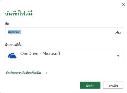 กล่องโต้ตอบบันทึกใน Microsoft Excel สำหรับ Office 365