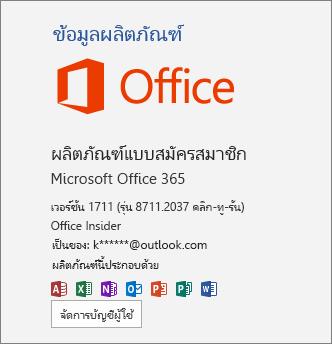 Office Insider รุ่น