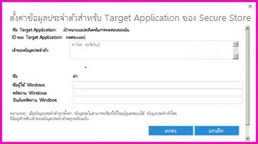 """สกรีนช็อตกล่องโต้ตอบ """"ตั้งค่าข้อมูลประจำตัวสำหรับ Target Application ของ Secure Store"""" คุณสามารถใช้กล่องโต้ตอบนี้เพื่อตั้งค่าข้อมูลประจำตัวในการเข้าสู่ระบบสำหรับแหล่งข้อมูลภายนอก"""