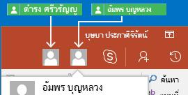 การทำงานร่วมกันใน PowerPoint สำหรับ Android แบบเรียลไทม์