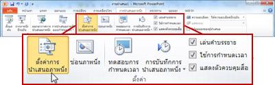 กลุ่ม ตั้งค่า บนแท็บ การนำเสนอภาพนิ่ง ใน Ribbon ของ PowerPoint 2010