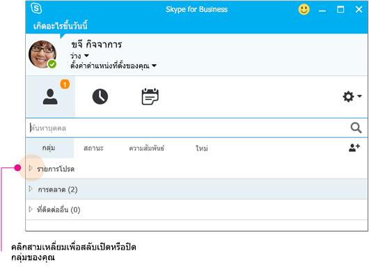 ในหน้าต่างหลักของ Skype for Business ให้คลิกที่สามเหลี่ยมเพื่อขยายหรือยุบกลุ่ม