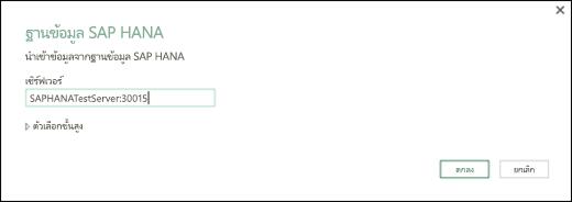 กล่องโต้ตอบฐานข้อมูล HANA SAP
