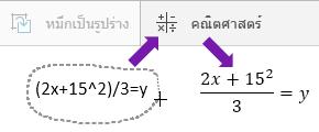แสดงสมการที่พิมพ์ ปุ่มคณิตศาสตร์ และสมการที่แปลง