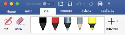 ปากกาและปากกาเน้นข้อความบนแท็บวาดใน Office ๓๖๕ for Mac