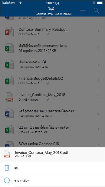 สกรีนช็อตของการลบไฟล์ที่ถูกบล็อกจาก OneDrive for Business จาก OneDrive mobile app