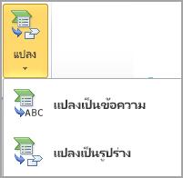 แปลงรูปร่าง SmartArt