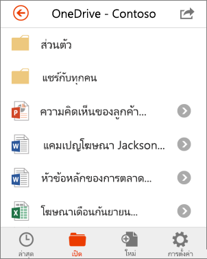 ไฟล์ OneDrive ใน Office Mobile