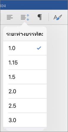 แสดงรายการตัวเลือกระยะห่างใน Word for iPad