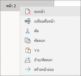 นำหน้าออกในแอป OneNote สำหรับ Windows 10