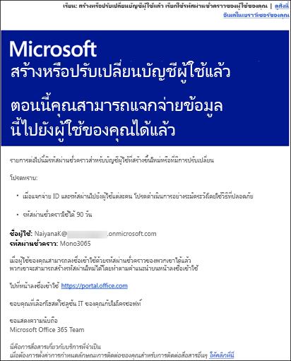 ตัวอย่างอีเมลที่มีบัญชีผู้ใช้ Office 365 และข้อมูลการเข้าสู่ระบบ