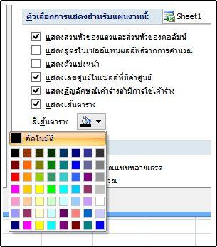 การตั้งค่าสีเส้นตารางในกล่องโต้ตอบ ตัวเลือกของ Excel