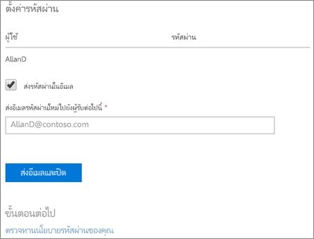 สกรีนช็อต: ส่งตั้งค่าอีเมลที่แจ้งให้ทราบรหัสผ่านให้กับผู้ใช้