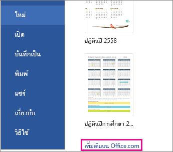 คลิก เพิ่มเติมบน Office.com