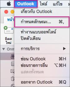 เมนู Outlook > การกำหนดลักษณะ