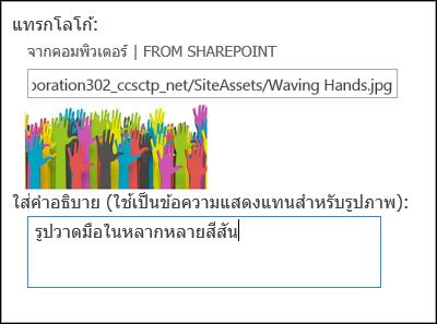 กล่องโต้ตอบโลโก้และชื่อเรื่องของไซต์ใหม่ของ SharePoint Online ซึ่งกำลังแสดงวิธีการสร้างข้อความแสดงแทนสำหรับรูปโลโก้