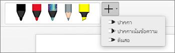 ปากกาใน Word for Mac