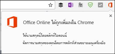 Chrome จะแจ้งให้คุณทราบว่า ขยาย Office Online ได้สำเร็จเพิ่ม