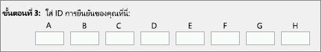 แสดงตำแหน่งที่คุณสามารถใส่หมายเลขการยืนยันที่ ศูนย์การเปิดใช้งานผลิตภัณฑ์ ให้มา ผ่านทางโทรศัพท์