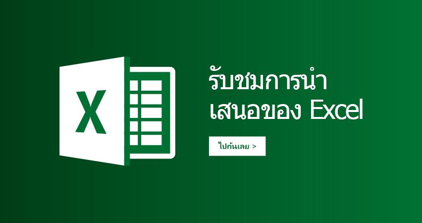 สำรวจเทมเพลตสำหรับ Excel