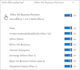 ขยายการสมัครใช้งานเพื่อดูว่าบริการ Office 365 ใดบ้างที่รวมอยู่ในสิทธิ์การใช้งานนี้