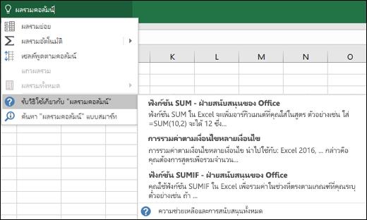 คลิกกล่องบอกฉันใน Excel แล้วพิมพ์ว่าคุณต้องการทำอะไร บอกฉัน จะพยายามช่วยเหลือในการดำเนินงาน