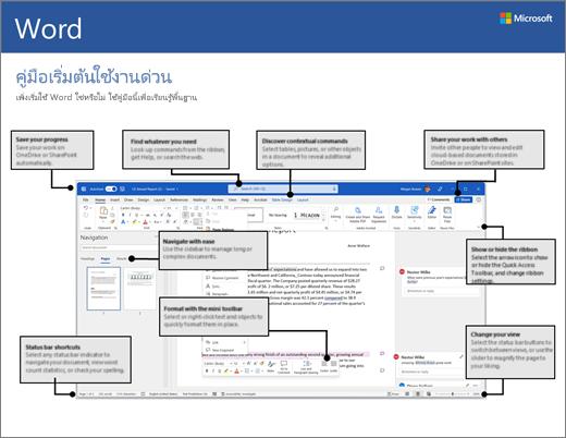 คู่มือเริ่มต้นใช้งานด่วนสำหรับ Word 2016 (Windows)