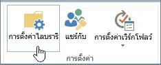 ปุ่มการตั้งค่าไลบรารี SharePoint บน Ribbon