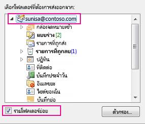 กล่องโต้ตอบ ส่งออกไฟล์ข้อมูล Outlook ที่เลือกโฟลเดอร์บนสุดไว้และเลือก รวมโฟลเดอร์ย่อย