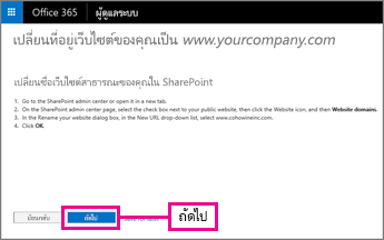 In Office 365, choose Next