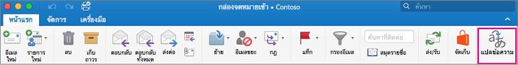 ปุ่มการแปลบน Ribbon ใน Outlook for Mac
