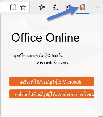 ลงชื่อเข้าใช้กล่องโต้ตอบสำหรับนามสกุล Office Online ในขอบ