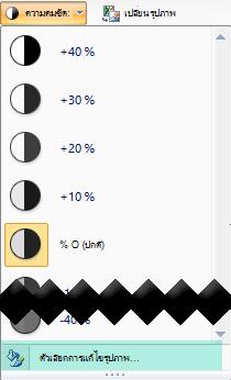 เมื่อต้องการค่าปรับแต่งจำนวนความคมชัด เลือกตัวเลือกการแก้ไขรูปภาพ