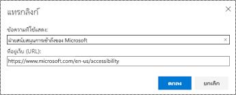 กล่องโต้ตอบไฮเปอร์ลิงก์ใน Outlook บนเว็บ