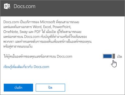 สลับแถบเลื่อนเป็นตำแหน่งเปิดเพื่ออนุญาตให้บุคคลในองค์กรของคุณเผยแพร่บน Docs.com