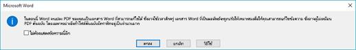 Word มียืนยันว่า นั้นจะพยายามเรียงหน้ากระดาษใหม่คุณเปิดไฟล์ PDF