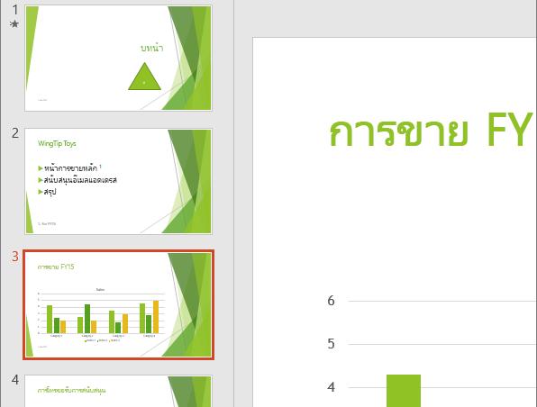 แสดงบานหน้าต่าง สไลด์ ที่มีสไลด์สามสไลด์ถูกเลือกใน PowerPoint