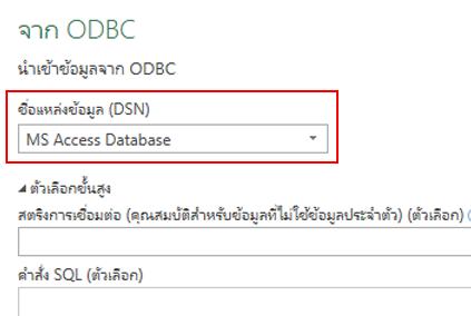 Power Query - ตัวเชื่อมต่อ ODBC—สนับสนุนสำหรับการเลือกผู้ใช้/ระบบ DSN
