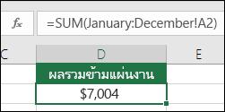 3d SUM บนแผนงานที่มีชื่อทั้งหมด  สูตรใน D2 คือ =SUM((January:December!A2)