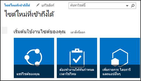สกรีนช็อตของไซต์ SharePoint ใหม่กำลังแสดงไทล์ที่ใช้สำหรับการกำหนดไซต์เอง