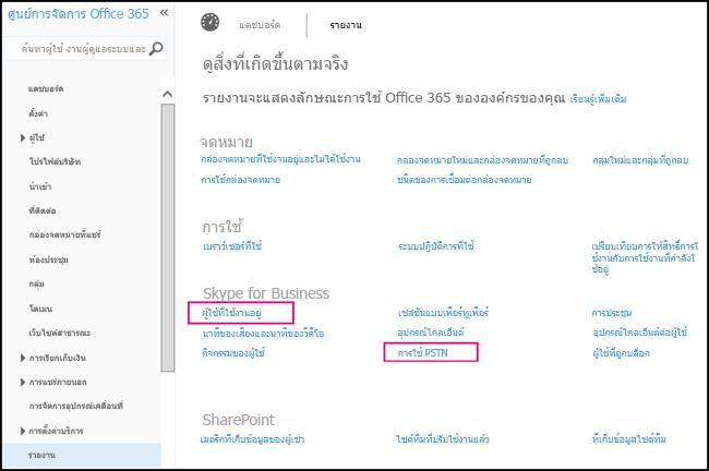 การรายงานการใช้ PSTN ของ Skype for Business